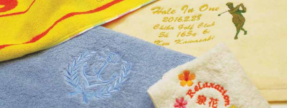 刺繍・国産プレミアム タオル